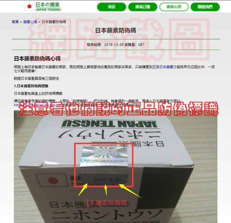 日本藤素新聞偽藥