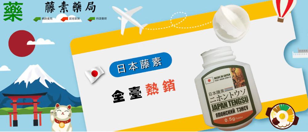 日本藤素正品銷量